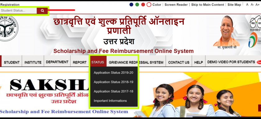 Scholarship.up.nic.in 2020-21, Scholarship.up.gov.in 2020, UP scholarship online form 2020-21, UP scholarship 2020-21 last date, UP scholarship login, UP scholarship sarkari result, UP scholarship requirements, UP scholership 2020-21 date,